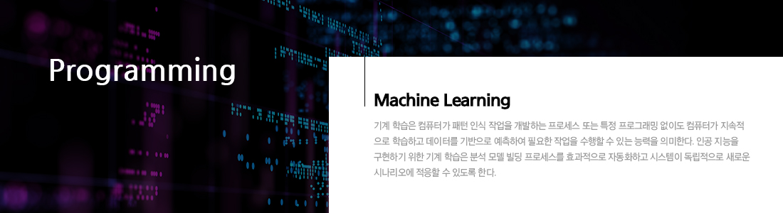 머신러닝을 이용한 빅데이터 분석 프로젝트